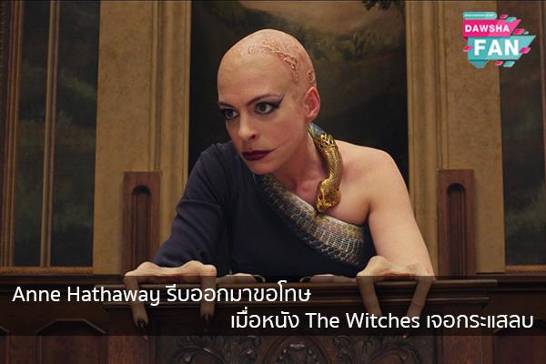Anne Hathaway รีบออกมาขอโทษ เมื่อหนัง The Witches เจอกระแสลบ Hollywood justinbieber K-pop Bnk48