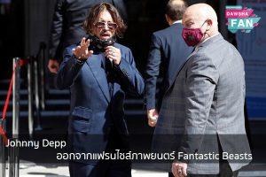 Johnny Depp ออกจากแฟรนไชส์ภาพยนตร์ Fantastic Beasts Hollywood | justinbieber | K-pop | Bnk48