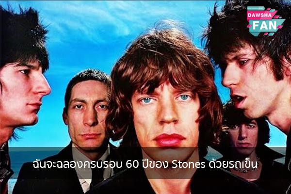 ฉันจะฉลองครบรอบ 60 ปีของ Stones ด้วยรถเข็น Hollywood | justinbieber | K-pop | Bnk48