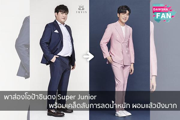 พาส่องโอป้าชินดง Super Junior พร้อมเคล็ดลับการลดน้ำหนัก ผอมแล้วปังมาก Hollywood | justinbieber | K-pop | Bnk48