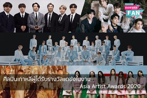ศิลปินเกาหลีผู้ได้รับรางวัลแดซังในงาน Asia Artist Awards 2020 Hollywood | justinbieber | K-pop | Bnk48