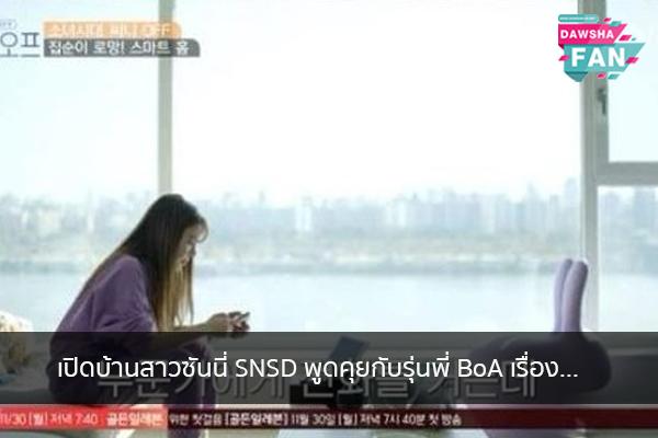 เปิดบ้านสาวซันนี่ SNSD พูดคุยกับรุ่นพี่ BoA เรื่อง... Hollywood   justinbieber   K-pop   Bnk48