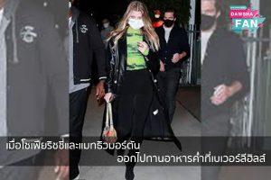 มื่อโซเฟียริชชี่และแมทธิวมอร์ตันออกไปทานอาหารค่ำที่เบเวอร์ลีฮิลส์ Hollywood | justinbieber | K-pop | Bnk48