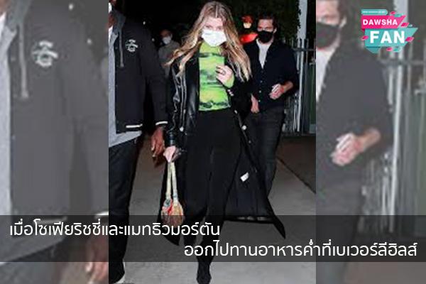 มื่อโซเฟียริชชี่และแมทธิวมอร์ตันออกไปทานอาหารค่ำที่เบเวอร์ลีฮิลส์ Hollywood   justinbieber   K-pop   Bnk48
