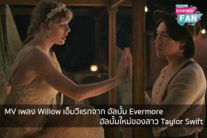 MV เพลง Willow เอ็มวีแรกจาก อัลบั้ม Evermore อัลบั้มใหม่ของสาว Taylor Swift Hollywood | justinbieber | K-pop | Bnk48