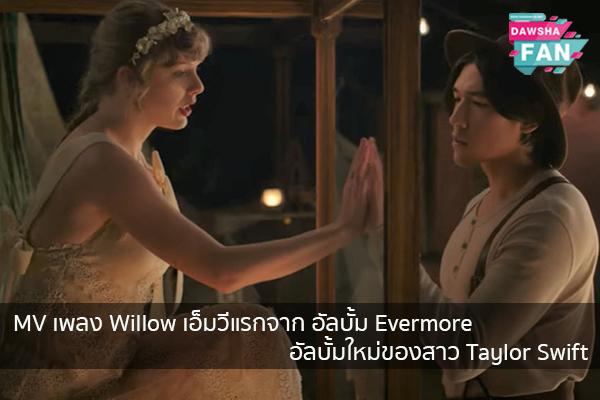 MV เพลง Willow เอ็มวีแรกจาก อัลบั้ม Evermore อัลบั้มใหม่ของสาว Taylor Swift Hollywood   justinbieber   K-pop   Bnk48