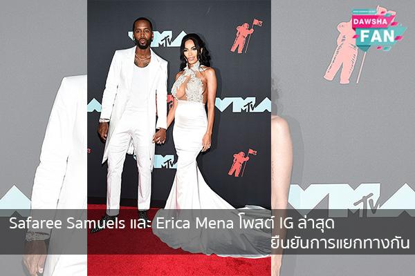 Safaree Samuels และ Erica Mena โพสต์ IG ล่าสุดยืนยันการแยกทางกัน Hollywood | justinbieber | K-pop | Bnk48