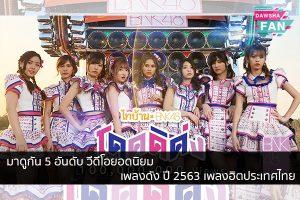 มาดูกัน 5 อันดับ วีดีโอยอดนิยม เพลงดัง ปี 2563 เพลงฮิตประเทศไทย Hollywood | justinbieber | K-pop | Bnk48