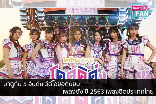 มาดูกัน 5 อันดับ วีดีโอยอดนิยม เพลงดัง ปี 2563 เพลงฮิตประเทศไทย Hollywood   justinbieber   K-pop   Bnk48