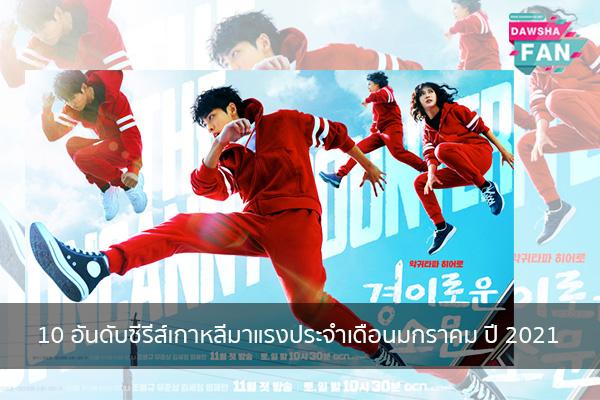 10 อันดับซีรีส์เกาหลีมาแรงประจำเดือนมกราคม ปี 2021 Hollywood | justinbieber | K-pop | Bnk48