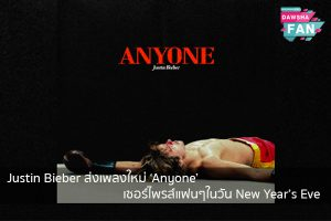 Justin Bieber ส่งเพลงใหม่ 'Anyone' เซอร์ไพรส์แฟนๆในวัน New Year's Eve Hollywood | justinbieber | K-pop | Bnk48