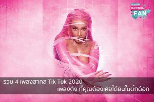รวม 4 เพลงสากล Tik Tok 2020 เพลงดัง ที่คุณต้องเคยได้ยินในติ้กต้อก Hollywood | justinbieber | K-pop | Bnk48