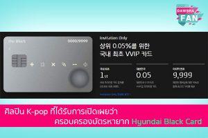 ศิลปิน K-pop ที่ได้รับการเปิดเผยว่าครอบครองบัตรหายาก Hyundai Black Card Hollywood | justinbieber | K-pop | Bnk48