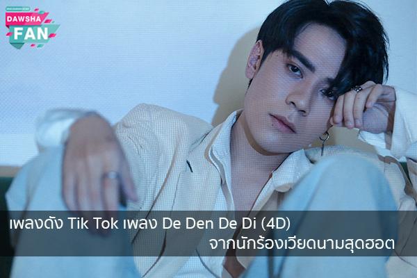 เพลงดัง Tik Tok เพลง De Den De Di (4D) จากนักร้องเวียดนามสุดฮอต Hollywood | justinbieber | K-pop | Bnk48
