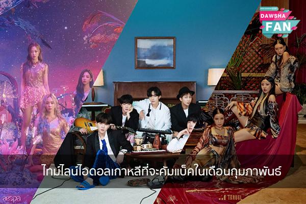 ไทม์ไลน์ไอดอลเกาหลีที่จะคัมแบ็คในเดือนกุมภาพันธ์ Hollywood | justinbieber | K-pop | Bnk48