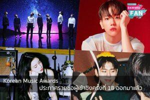 Korean Music Awards ประกาศรายชื่อผู้เข้าชิงครั้งที่ 18 ออกมาแล้ว Hollywood | justinbieber | K-pop | Bnk48