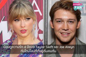 ย้อนดูความรัก 4 ปีของ Taylor Swift และ Joe Alwyn กับไทม์ไลน์ที่ทั้งคู่เริ่มคบกัน Hollywood   justinbieber   K-pop   Bnk48
