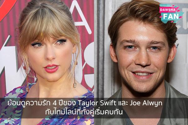 ย้อนดูความรัก 4 ปีของ Taylor Swift และ Joe Alwyn กับไทม์ไลน์ที่ทั้งคู่เริ่มคบกัน Hollywood | justinbieber | K-pop | Bnk48