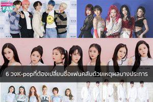 6 วงK-popที่ต้องเปลี่ยนชื่อแฟนคลับด้วยเหตุผลบางประการ Hollywood | justinbieber | K-pop | Bnk48