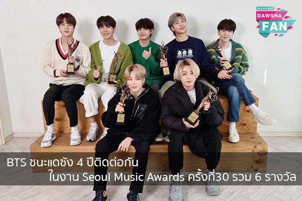 BTS ชนะแดซัง 4 ปีติดต่อกันในงาน Seoul Music Awards ครั้งที่30 รวม 6 รางวัล Hollywood | justinbieber | K-pop | Bnk48
