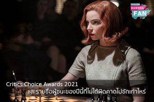Critics Choice Awards 2021และรายชื่อผู้ชนะของปีนี้ที่ไม่ได้ผิดคาดไปซักเท่าไหร่ Hollywood   justinbieber   K-pop   Bnk48