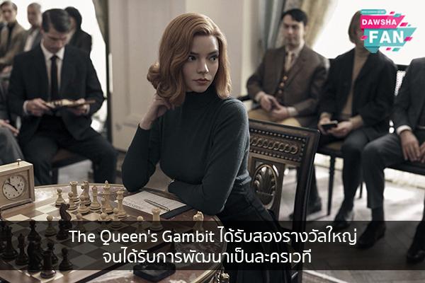 The Queen's Gambit ได้รับสองรางวัลใหญ่ จนได้รับการพัฒนาเป็นละครเวที Hollywood   justinbieber   K-pop   Bnk48