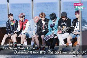 """You Never Walk Alone"" เป็นอัลบั้มที่ 8 ของ BTS ที่ได้ระดับ Silver บนชาร์ต UK Hollywood | justinbieber | K-pop | Bnk48"