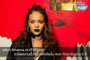 แฟนๆ Rihanna เฮ เจ้าตัวบอก จะมีผลงานเร็วๆนี้ หลังอัลบั้ม Anti ติดชาร์ตนาน 5 ปี Hollywood   justinbieber   K-pop   Bnk48