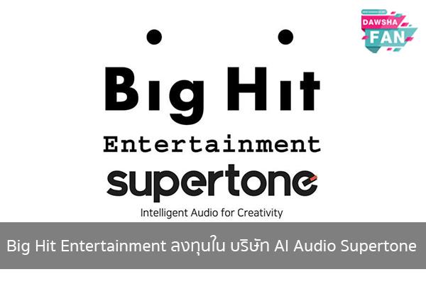 Big Hit Entertainment ลงทุนใน บริษัท AI Audio Supertone Hollywood | justinbieber | K-pop | Bnk48