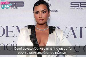 Demi Lovato เปิดเผยว่าการทำงานร่วมกันของเธอและAriana Grande ครั้งแรก Hollywood | justinbieber | K-pop | Bnk48