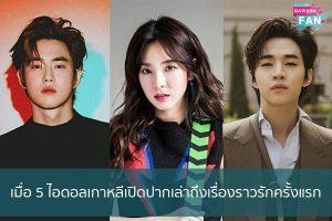 เมื่อ 5 ไอดอลเกาหลีเปิดปากเล่าถึงเรื่องราวรักครั้งแรก Hollywood | justinbieber | K-pop | Bnk48