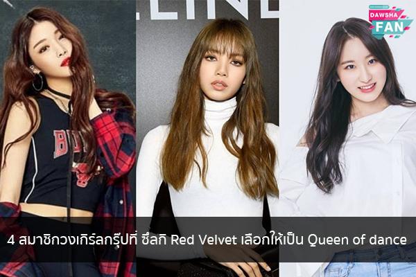 4 สมาชิกวงเกิร์ลกรุ๊ปที่ ซึลกิ Red Velvet เลือกให้เป็น Queen of dance Hollywood | justinbieber | K-pop | Bnk48