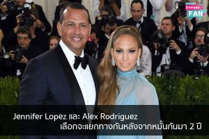 Jennifer Lopez และ Alex Rodriguez เลือกจะแยกทางกันหลังจากหมั้นกันมา 2 ปี Hollywood   justinbieber   K-pop   Bnk48