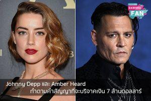 Johnny Depp และ Amber Heard ทำตามคำสัญญาที่จะบริจาคเงิน 7 ล้านดอลลาร์ Hollywood | justinbieber | K-pop | Bnk48