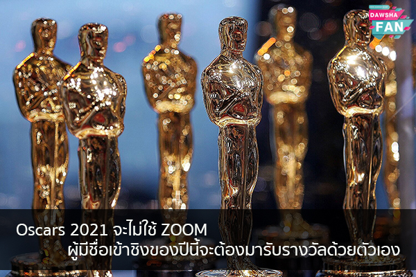 Oscars 2021 จะไม่ใช้ ZOOM ผู้มีชื่อเข้าชิงของปีนี้จะต้องมารับรางวัลด้วยตัวเอง Hollywood | justinbieber | K-pop | Bnk48