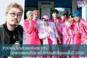 PDOGG โปรดิวเซอร์ของ BTS นักแต่งเพลงที่มีรายได้ค่าลิขสิทธิ์สูงสุดในปี 2020 Hollywood | justinbieber | K-pop | Bnk48