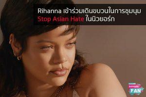 Rihanna เข้าร่วมเดินขบวนในการชุมนุม Stop Asian Hate ในนิวยอร์ก Hollywood | justinbieber | K-pop | Bnk48