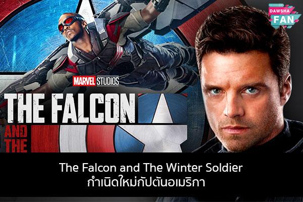 The Falcon and The Winter Soldier กำเนิดใหม่กัปตันอเมริกา Hollywood | justinbieber | K-pop | Bnk48