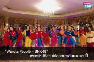 """Warota People – BNK48"" เพลงใหม่ที่ชวนให้ออกมาเต้นแบบแฮปปี้ Hollywood   justinbieber   K-pop   Bnk48"