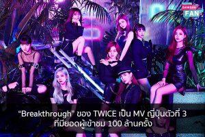 """Breakthrough"" ของ TWICE เป็น MV ญี่ปุ่นตัวที่ 3 ที่มียอดผู้เข้าชม 100 ล้านครั้ง Hollywood   justinbieber   K-pop   Bnk48"