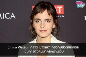 Emma Watson กล่าว 'ข่าวลือ' เกี่ยวกับชีวิตของเธอเป็น การดึงคนมาคลิกอ่านเว็บ Hollywood   justinbieber   K-pop   Bnk48