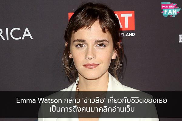 Emma Watson กล่าว 'ข่าวลือ' เกี่ยวกับชีวิตของเธอเป็น การดึงคนมาคลิกอ่านเว็บ Hollywood | justinbieber | K-pop | Bnk48