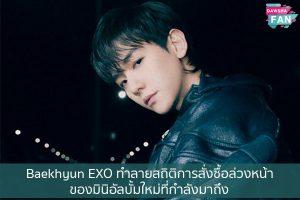 Baekhyun EXO ทำลายสถิติการสั่งซื้อล่วงหน้าของมินิอัลบั้มใหม่ที่กำลังมาถึง Hollywood   justinbieber   K-pop   Bnk48
