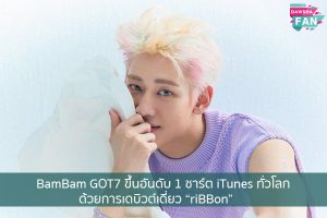 "BamBam GOT7 ขึ้นอันดับ 1 ชาร์ต iTunes ทั่วโลก ด้วยการเดบิวต์เดี่ยว ""riBBon"" Hollywood   justinbieber   K-pop   Bnk48"