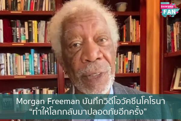 "Morgan Freeman บันทึกวิดีโอวัคซีนโคโรนา ""ทำให้โลกกลับมาปลอดภัยอีกครั้ง"" Hollywood | justinbieber | K-pop | Bnk48"