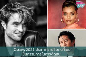 Oscars 2021 ประกาศรายชื่อคนที่จะมาเป็นกรรมการในการตัดสิน Hollywood   justinbieber   K-pop   Bnk48