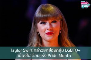 Taylor Swift กล่าวยกย่องกลุ่ม LGBTQ+ เนื่องในเดือนแห่ง Pride Month Hollywood   justinbieber   K-pop   Bnk48