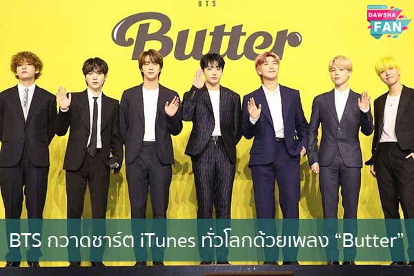 "BTS กวาดชาร์ต iTunes ทั่วโลกด้วยเพลง ""Butter"" Hollywood | justinbieber | K-pop | Bnk48"