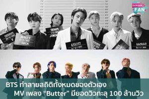 "BTS ทำลายสถิติทั้งหมดของตัวเอง MV เพลง ""Butter"" มียอดวิวทะลุ 100 ล้านวิว Hollywood | justinbieber | K-pop | Bnk48"