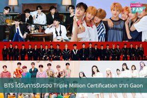 BTS ได้รับการรับรอง Triple Million Certification จาก Gaon Hollywood   justinbieber   K-pop   Bnk48